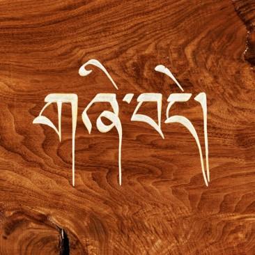 "Tibetan ""Peace"""